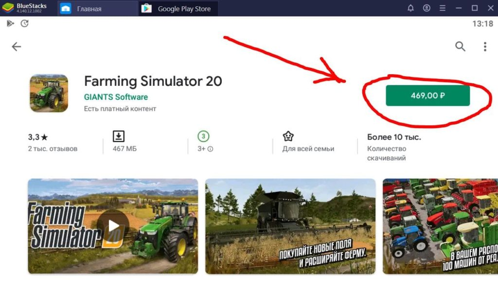 Farming Simulator 20 на компьютер