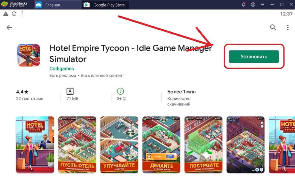 Hotel Empire Tycoon на компьютер
