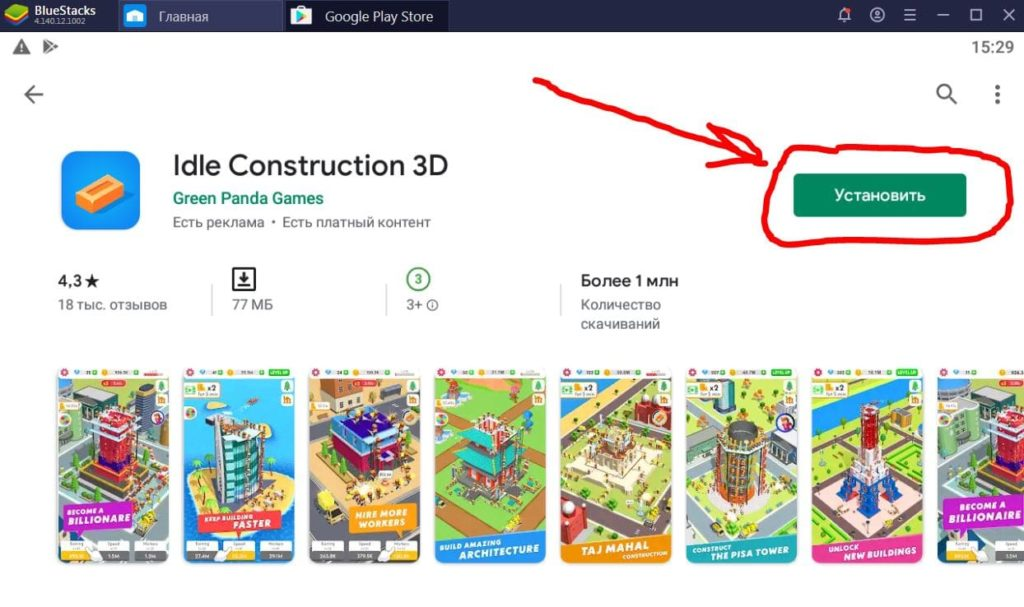Idle Construction 3D на компьютер