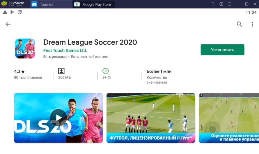 Dream League Soccer 2020 на компьютер