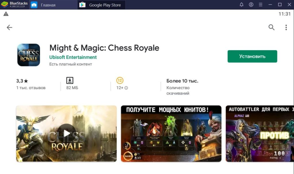 Might & Magic Chess Royale на компьютер