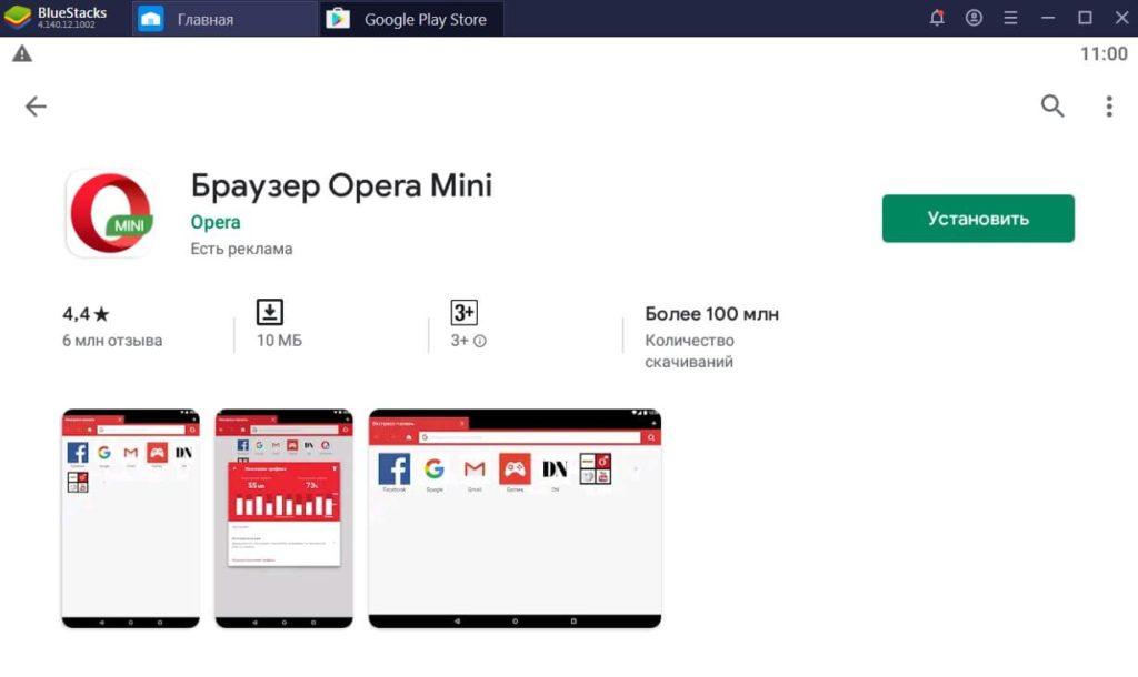 Opera Mini на компьютер