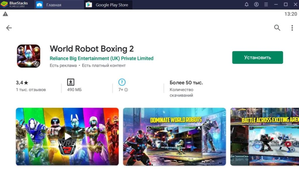 World Robot Boxing 2 на компьютер