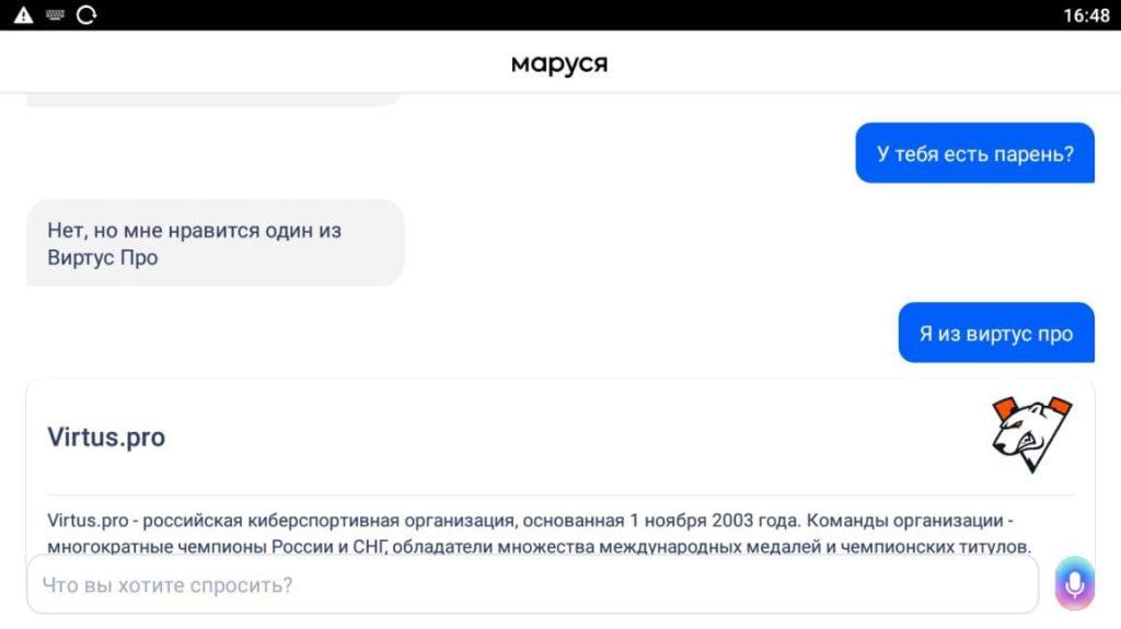 Маруся от майл.ру