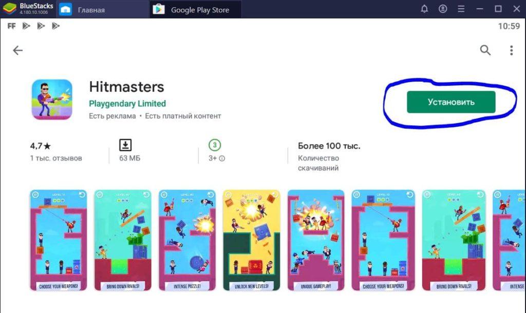 Hitmasters на компьютер