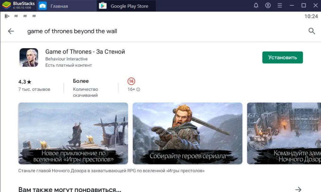 Game of Thrones - За Стеной на компьютер