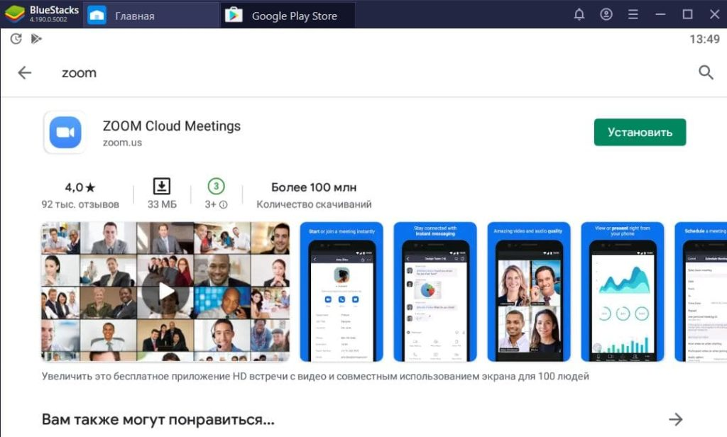 Zoom Cloud Meetings на компьютер