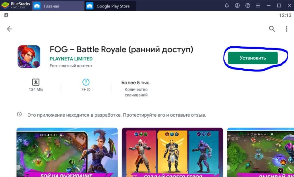 FOG Battle Royale на ПК