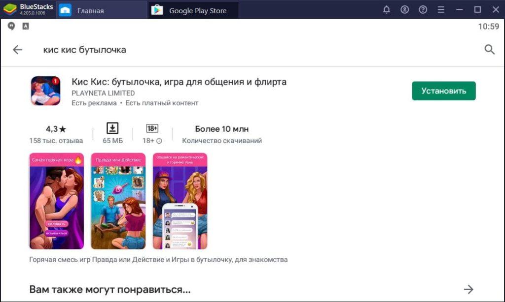 Кис Кис Бутылочка на компьютер