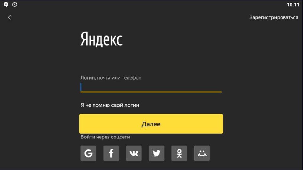 Яндекс.Музыка на компьютер