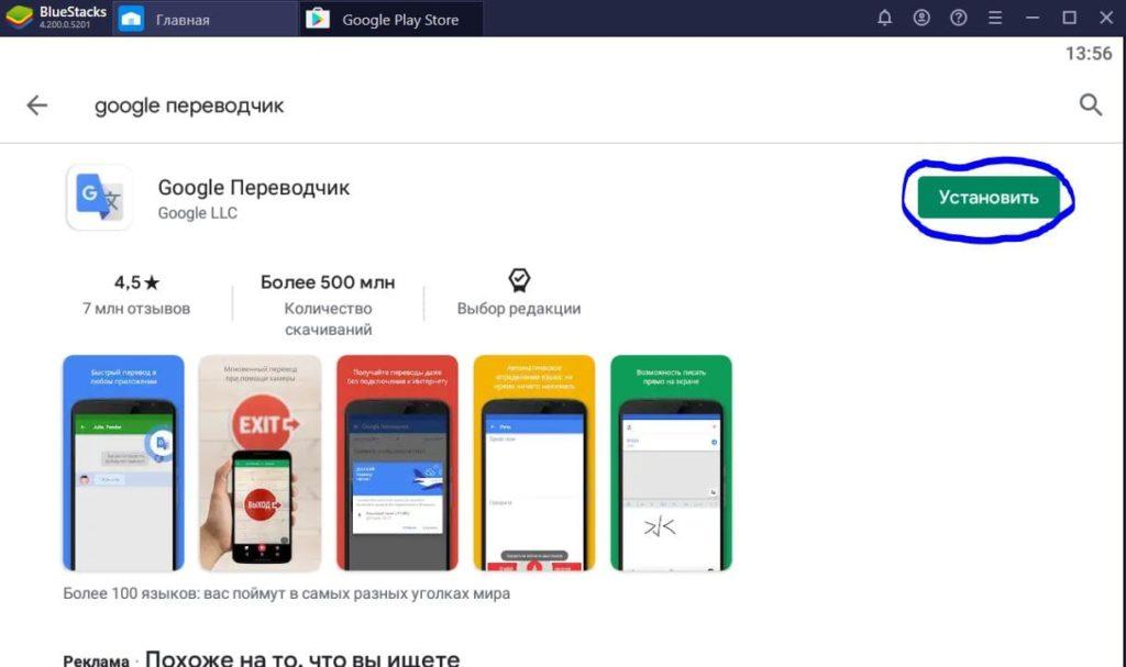 Google переводчик на компьютер