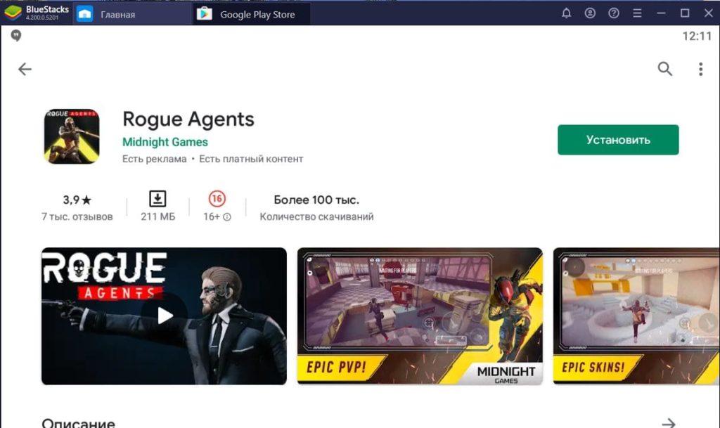 Rogue Agents на компьютер