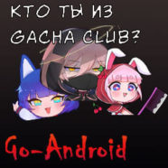 Персонажи Gacha Club