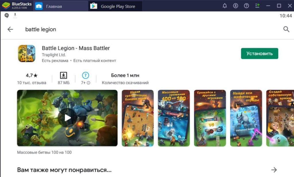 Battle Legion на компьютер