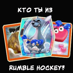 Rumble Hockey персонажи