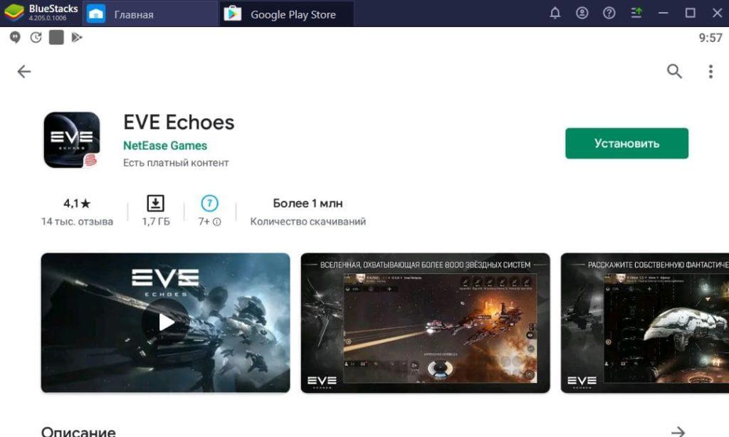 EVE Echoes на компьютер