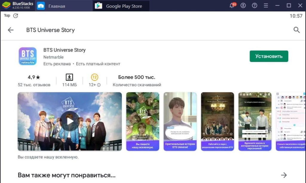 BTS Universe Story на ПК