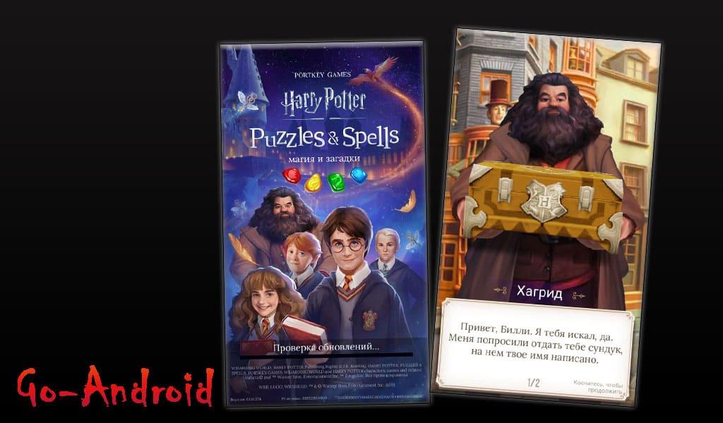 гарри поттер магия и загадки apk