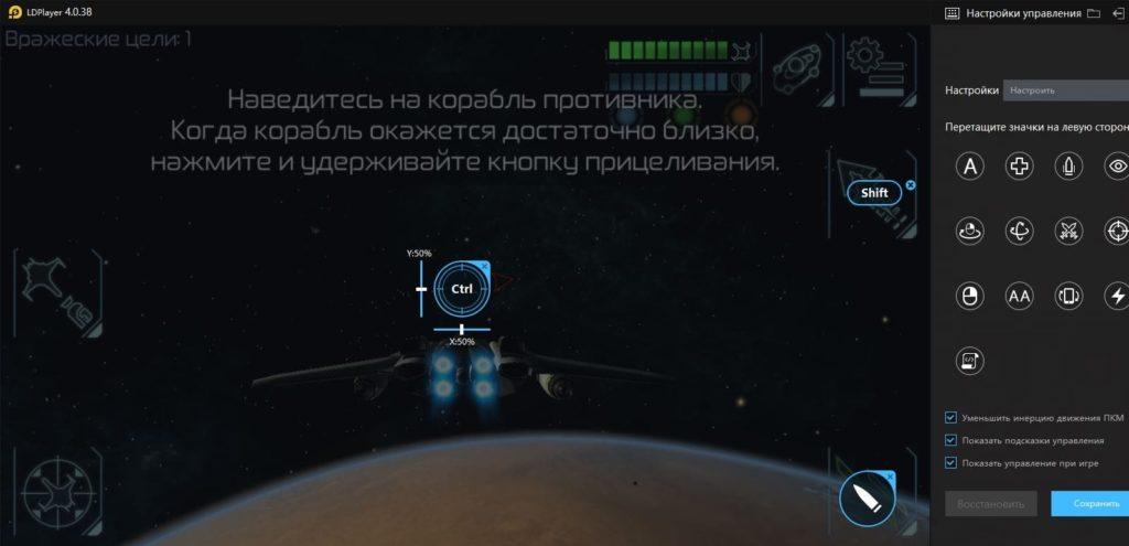 Space Commander: War and Trade на ПК управление