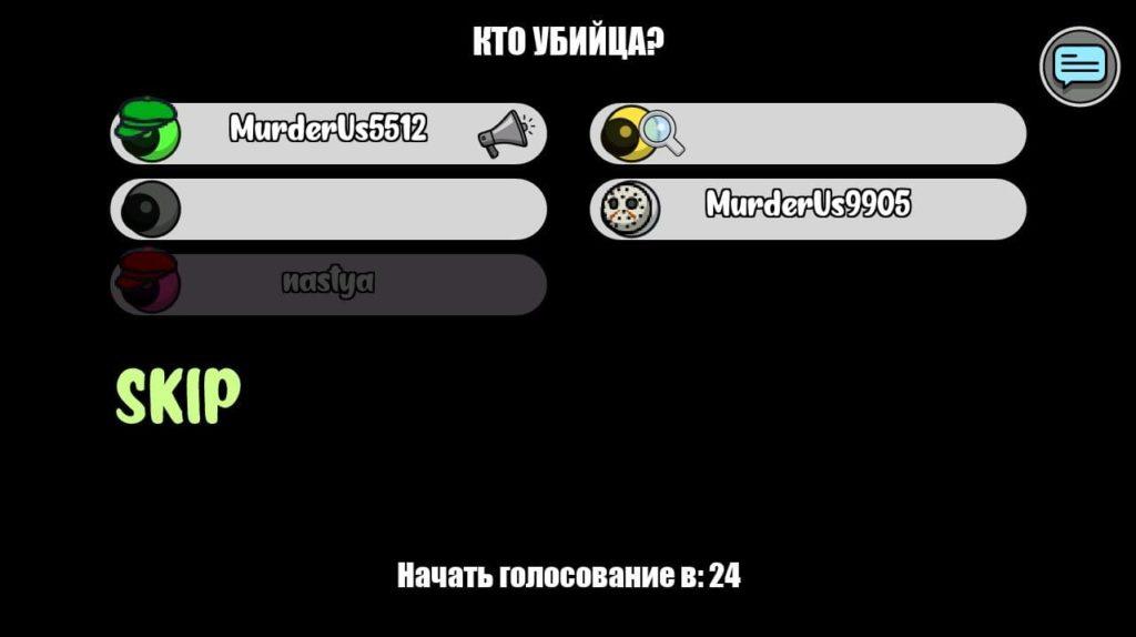 Murder us