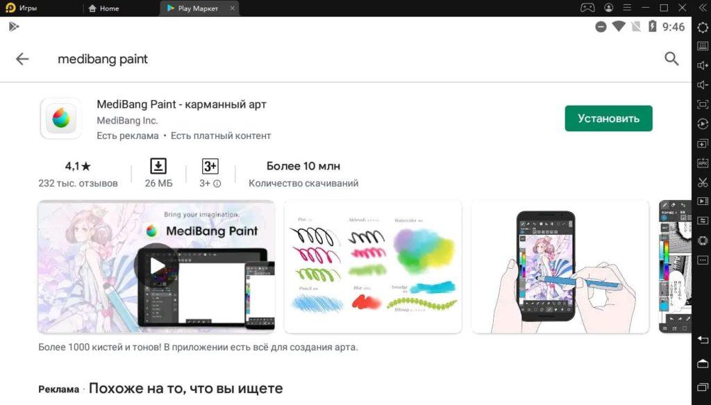 MediBang Paint на компьютер