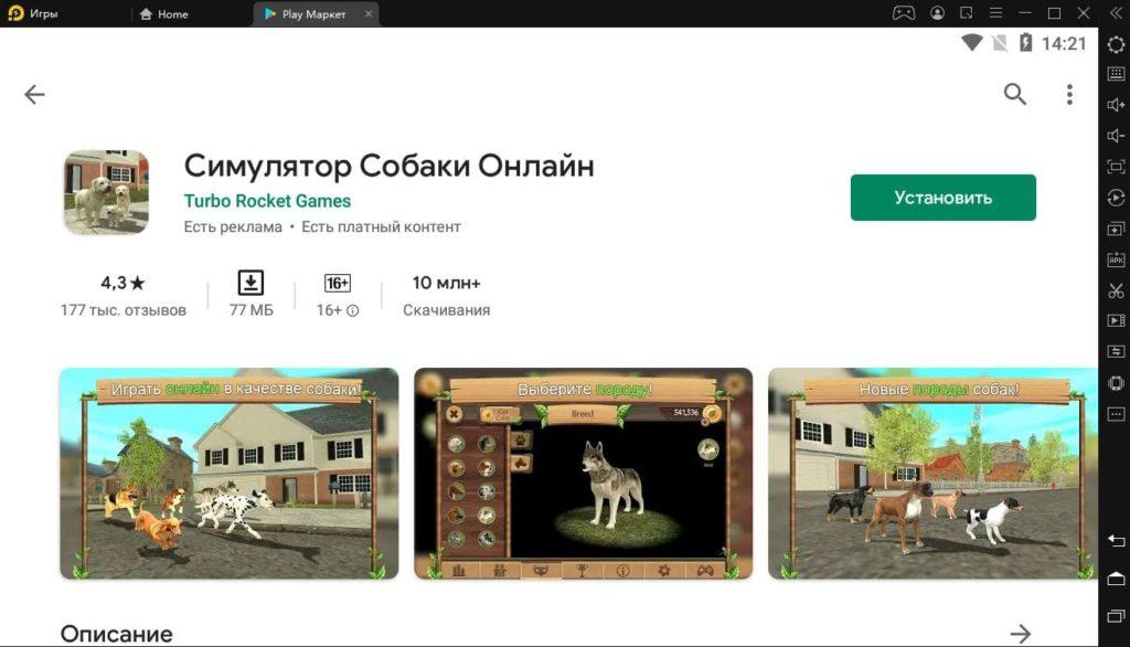 Симулятор Собаки Онлайн на компьютер
