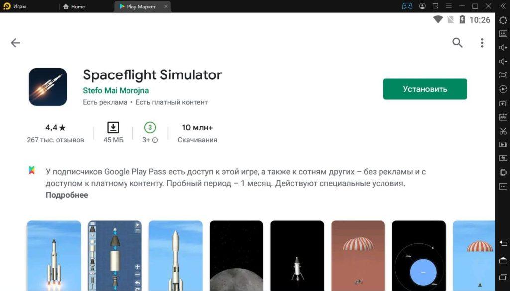 Spaceflight Simulator на компьютер установка