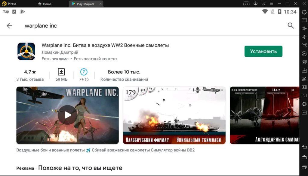 Warplane Inc на ПК установка
