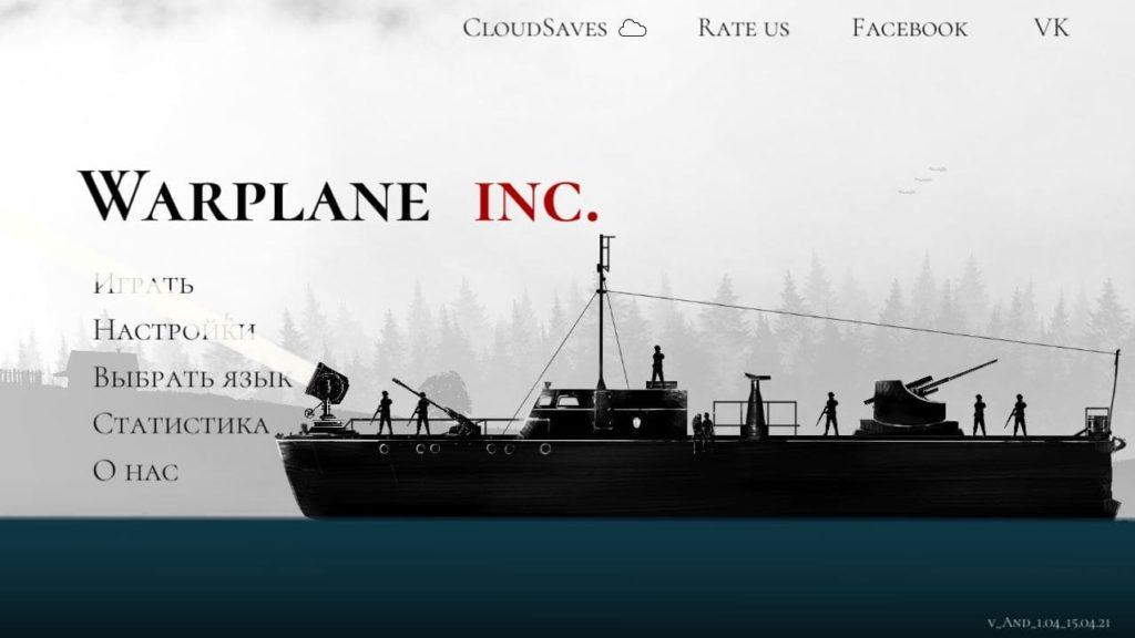 Warplane Inc
