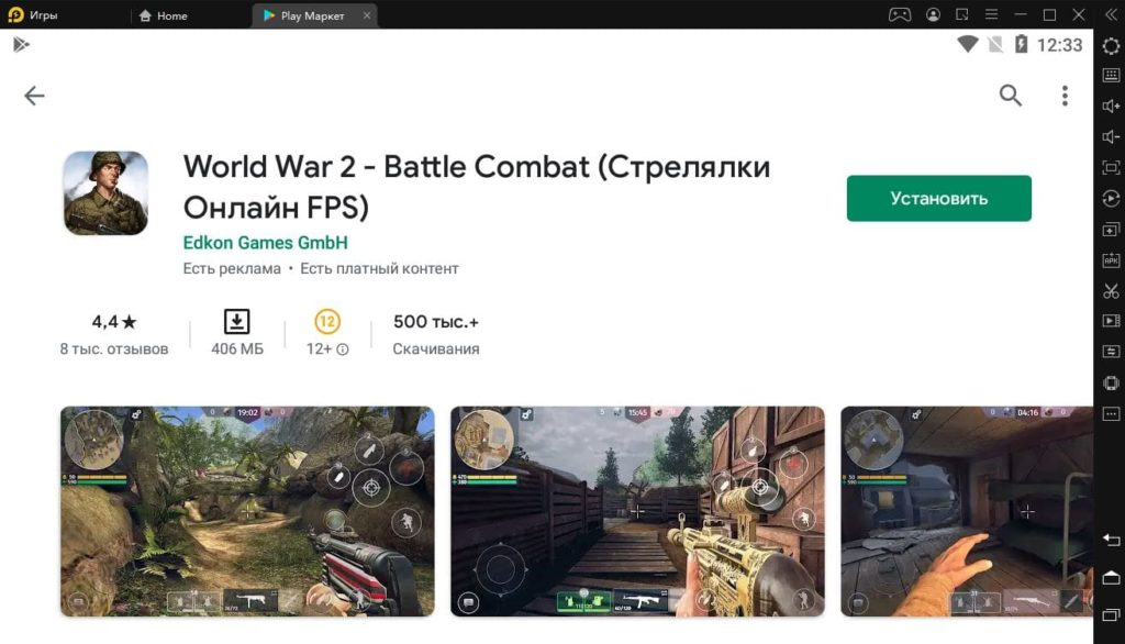 World War 2 - Battle Combat на компьютер установка