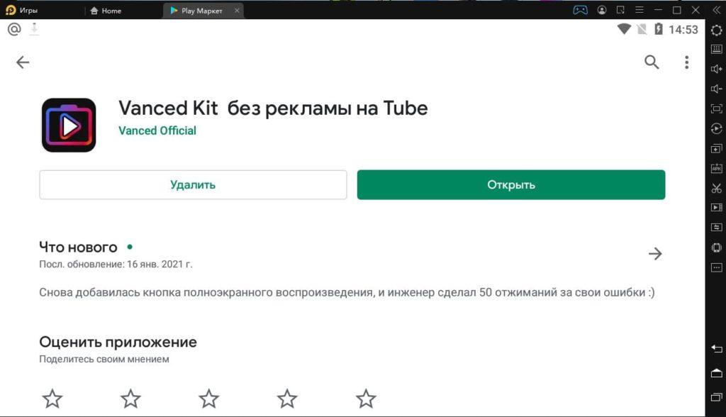 YouTube Vanced на ПК