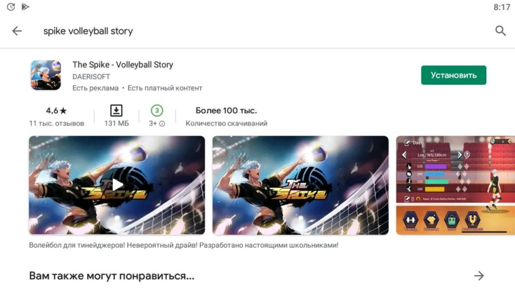 The Spike - Volleyball Story на ПК