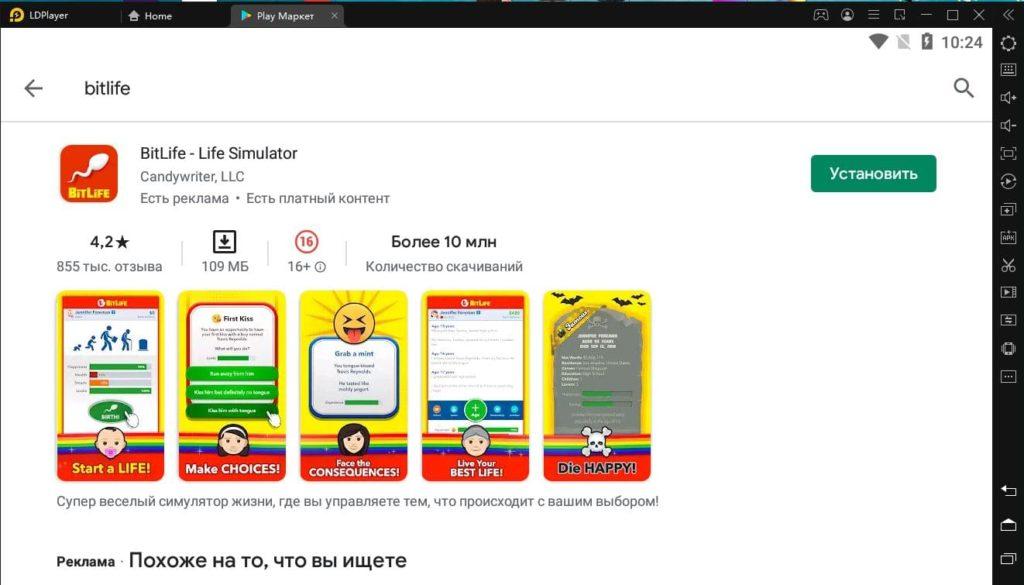 BitLife - Life Simulator на ПК