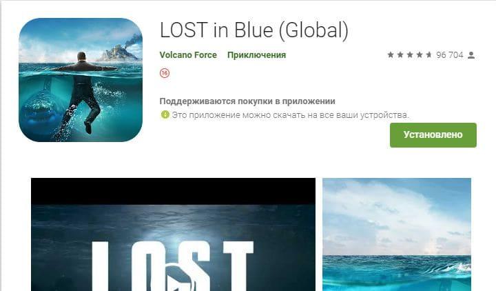 Lost in Blue установка на ПК