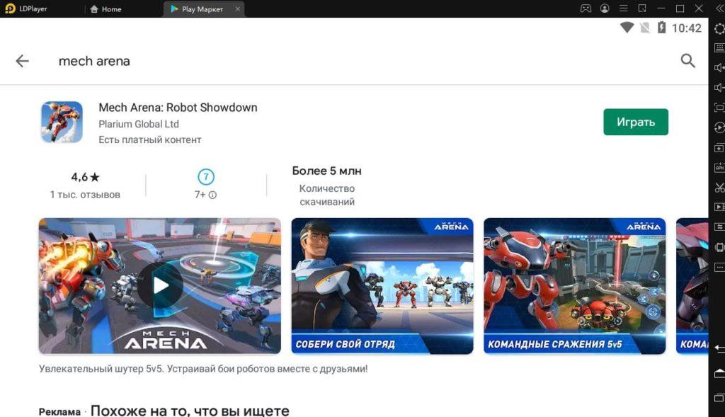 Mech Arena: Robot Showdown на компьютер
