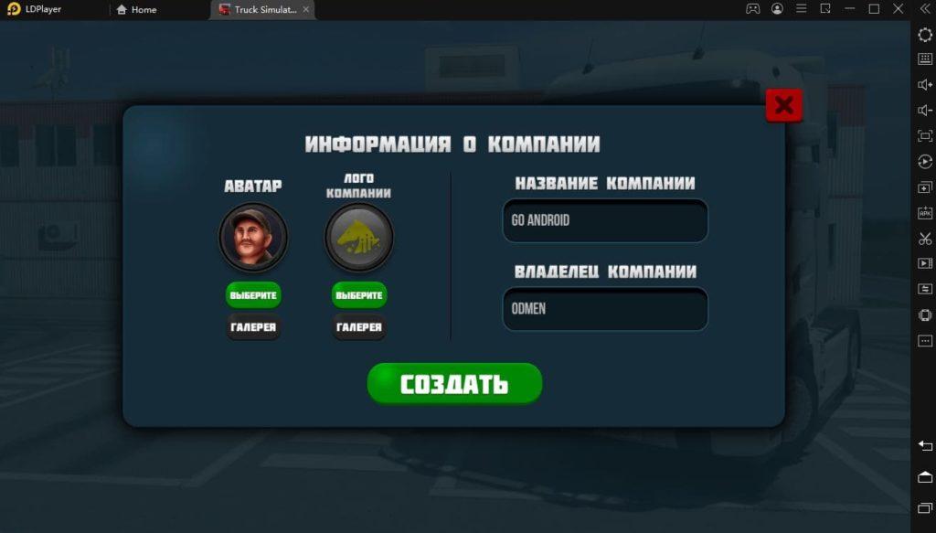 Truck Simulator Ultimate на ПК